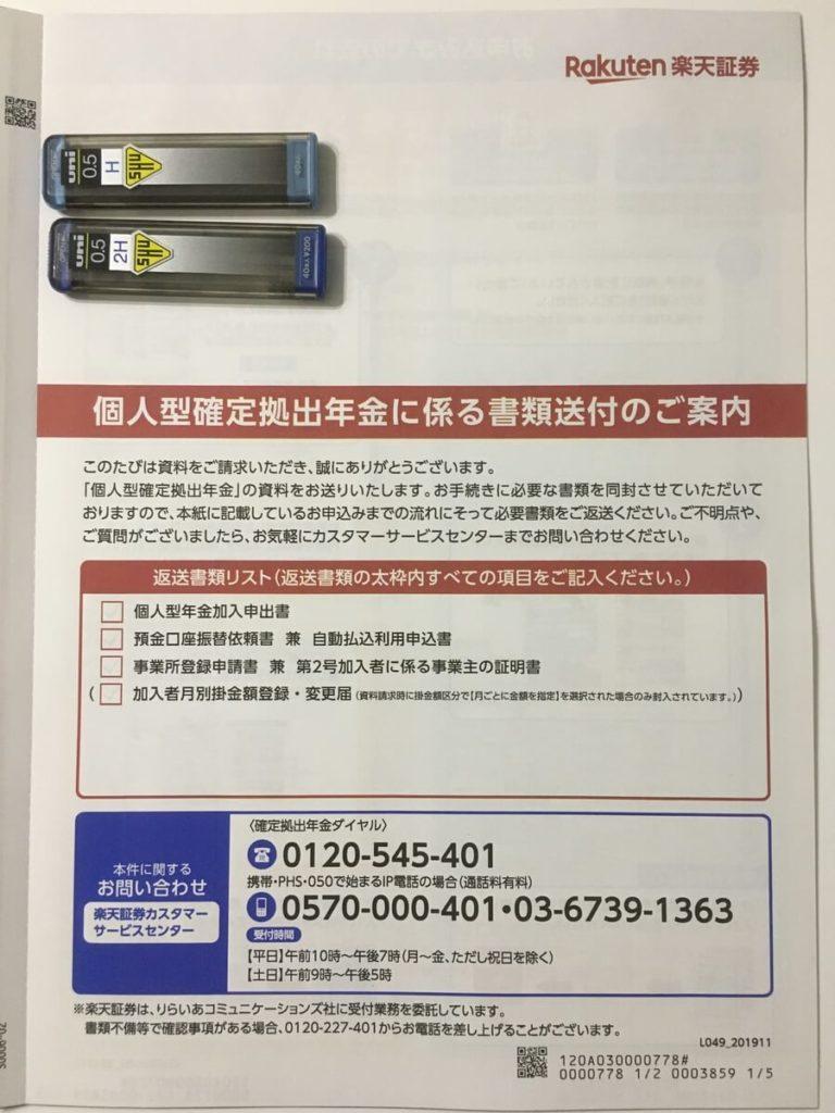楽天証券 ideco アプリ